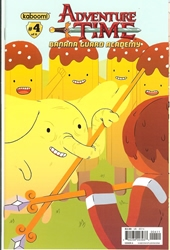 Picture of Adventure Time Banana Guard Academy #4