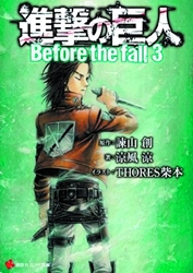 Picture of Attack on Titan Before the Fall GN VOL 03