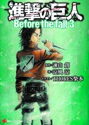 Picture of Attack on Titan Before the Fall Vol 04 SC