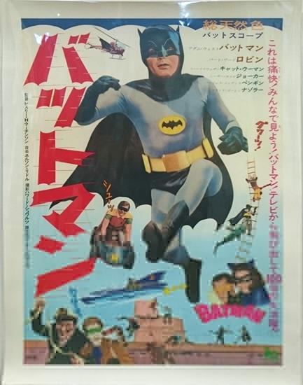 batman66japanese1sheet