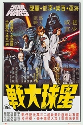"Picture of Star Wars Hong Kong Movie Advert 24""x36"" Poster"