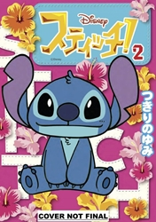 Picture of Stitch! GN VOL 02