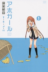 Picture of Aho Girl GN VOL 01