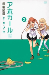Picture of Aho Girl GN VOL 02