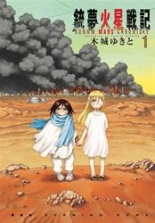Picture of Battle Angel Alita Mars Chronicles Vol 01 SC