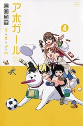 Picture of Aho Girl GN VOL 04