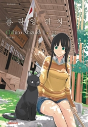 Picture of Flying Witch Vol 01 SC