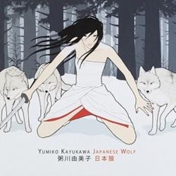 Picture of Yumiko Kayukawa Japanese Wolf