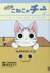 Picture of Chi's Sweet Adventures GN VOL 01