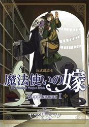 Picture of Ancient Magus Bride Supplement SC