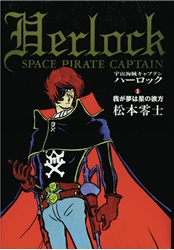 Picture of Captain Harlock Classic Collection SC