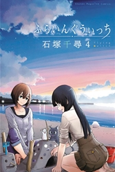 Picture of Flying Witch Vol 04 SC