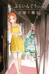 Picture of Flying Witch Vol 05 SC