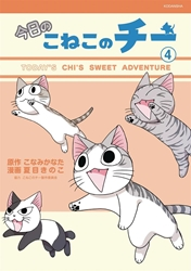 Picture of Chi's Sweet Adventures Vol 04 SC
