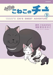 Picture of Chi's Sweet Adventures Vol 03 SC