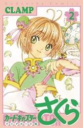 Picture of Cardcaptor Sakura Clear Card Vol 02 SC
