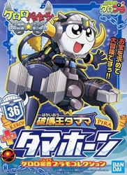 Picture of Crash King Tamama and Tama Horn Keroro Model Kit