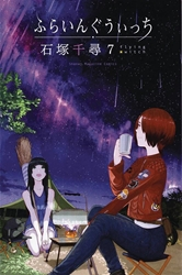 Picture of Flying Witch Vol 07 SC