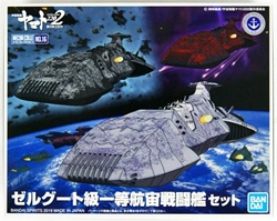 Picture of Space Battleship Yamato 2199 Zoellugut-Class 1st Class Astro Combat Vessel Set Mecha Collection Model Kit