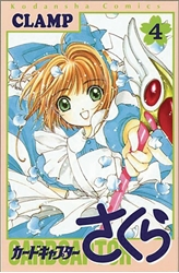 Picture of Cardcaptor Sakura Clear Card Vol 04 SC