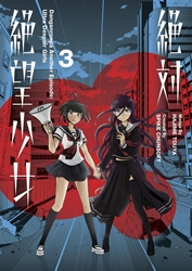 Picture of Danganronpa Another Episode Vol 03 SC Ultra Despair Girls