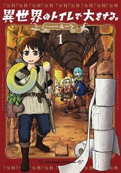 Picture of Dungeon Toilet Vol 01 SC